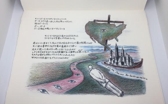 """""""América"""", el libro-estampación de Yurihito Otsuki para la gran poesía de Carlos Oroza"""